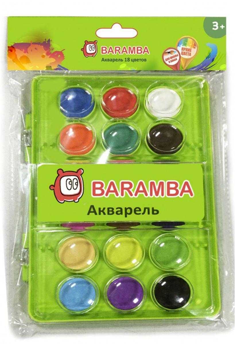 Baramba Акварель сухая 18 цветовB00818Сухие краски в таблетках для разведения водой, с высоким содержанием цветового пигмента. Создают красивые эффекты при работе на влажной бумаге