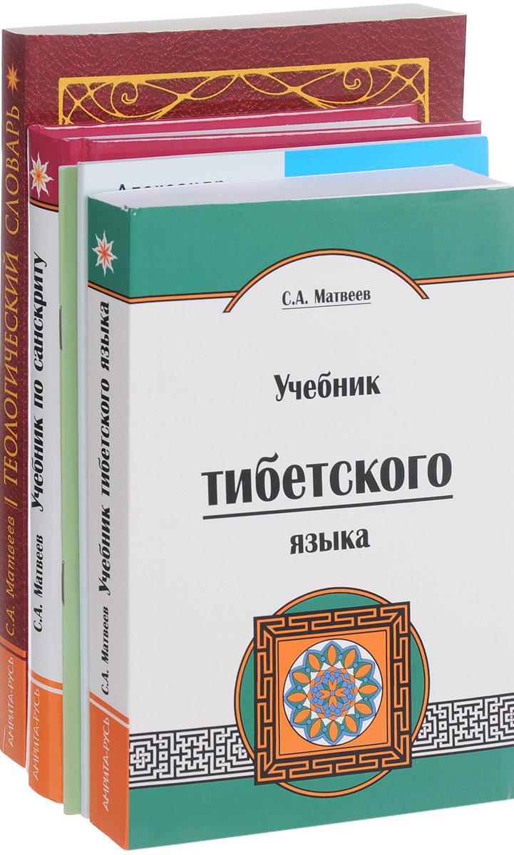 А. Плешанов, С. Матвеев Книги по лингвистике (комплект из 5 книг) и бунин комплект из 5 книг