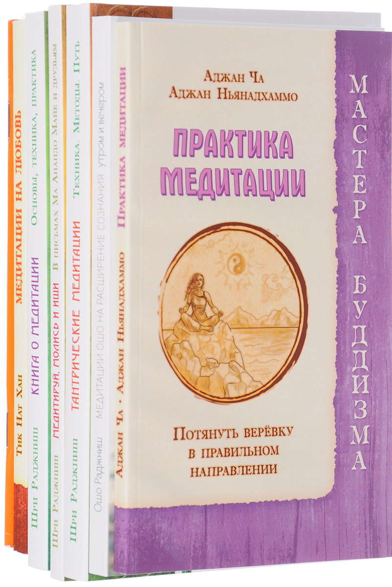 Медитации Ошо (комплект из 7 книг). Раджниш Ошо,Тик Нат Хан,Аджан Ча,Аджан Ньянадхаммо