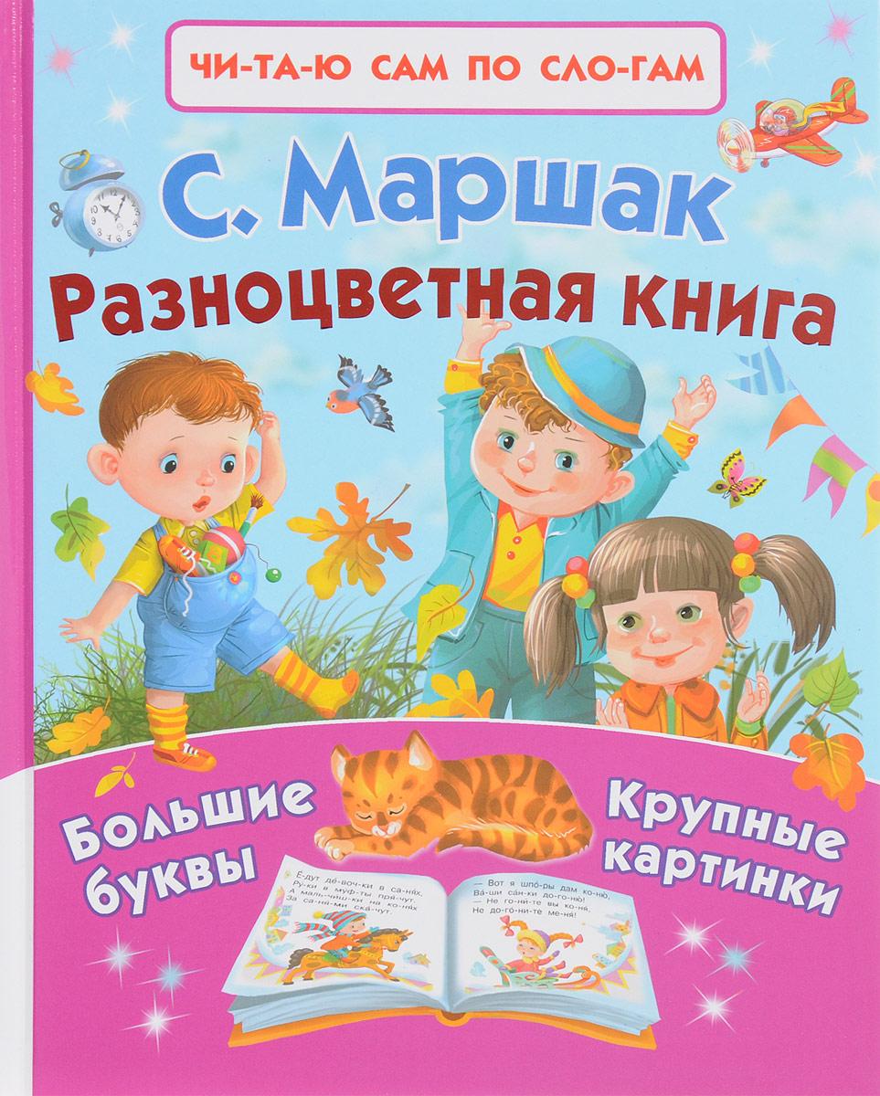 С. Маршак Разноцветная книга