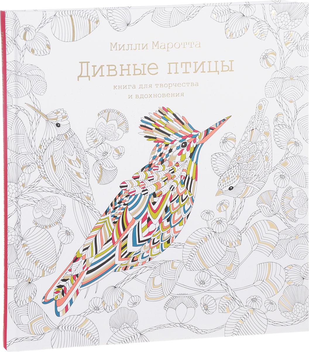 Милли Маротта Дивные птицы milli одноместный voyager