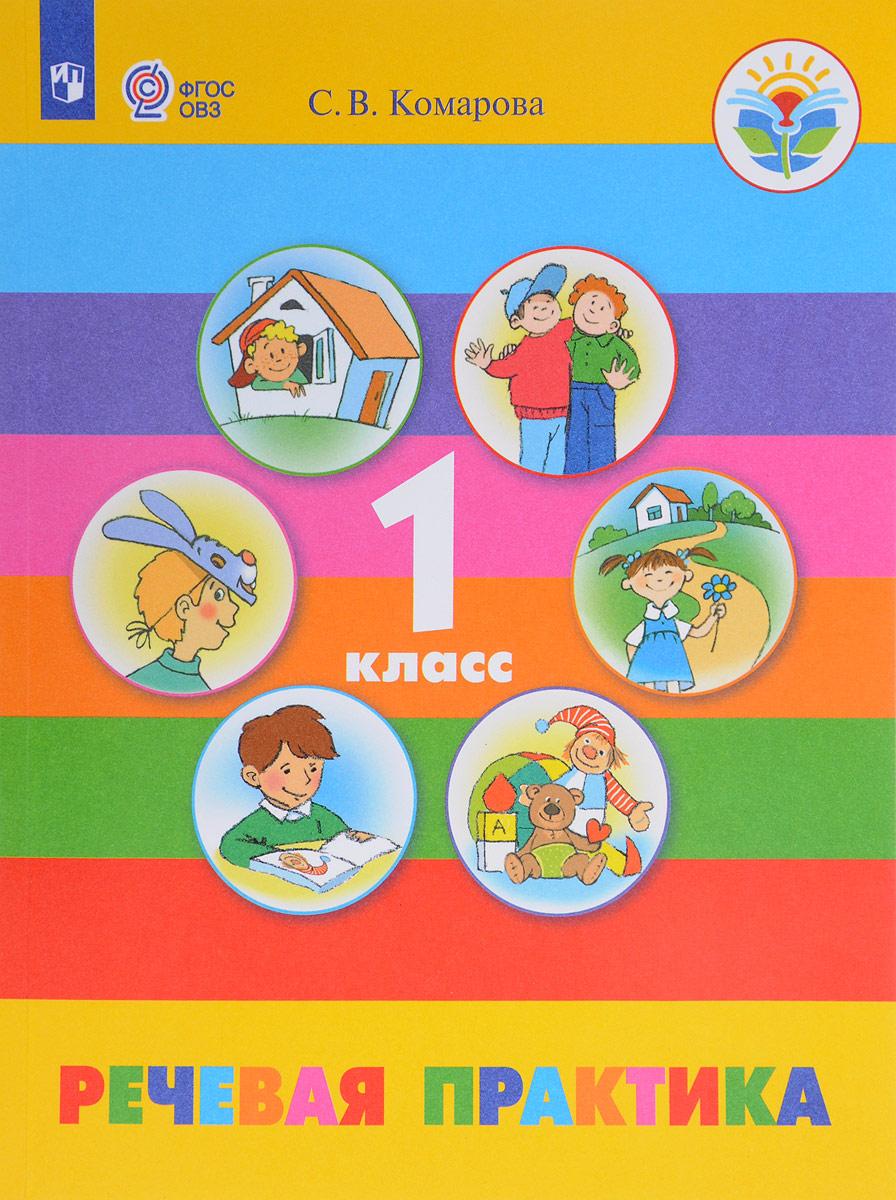 С. В. Комарова Речевая практика. 1 класс. Учебник речевая практика 4 класс учебник адаптированные программы фгос овз