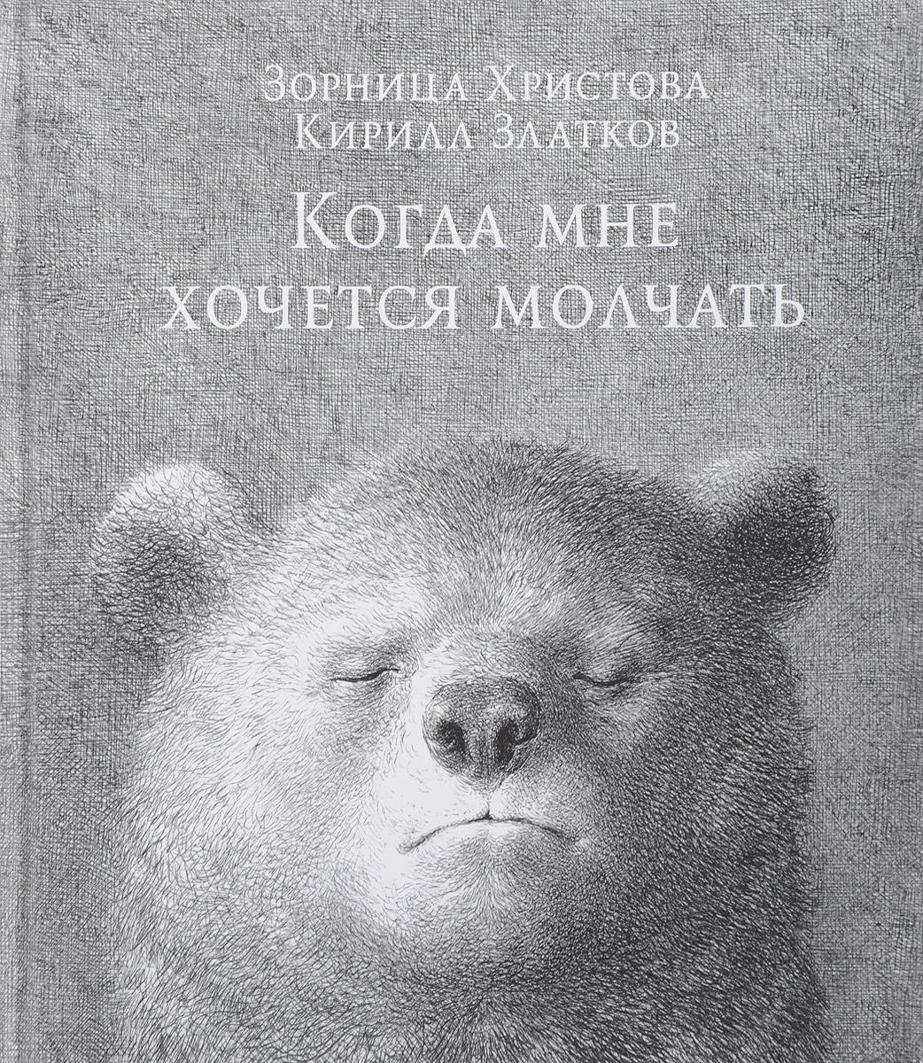 Зорница Христова,  Кирилл Златков Когда мне хочется молчать подарите мне щеночка