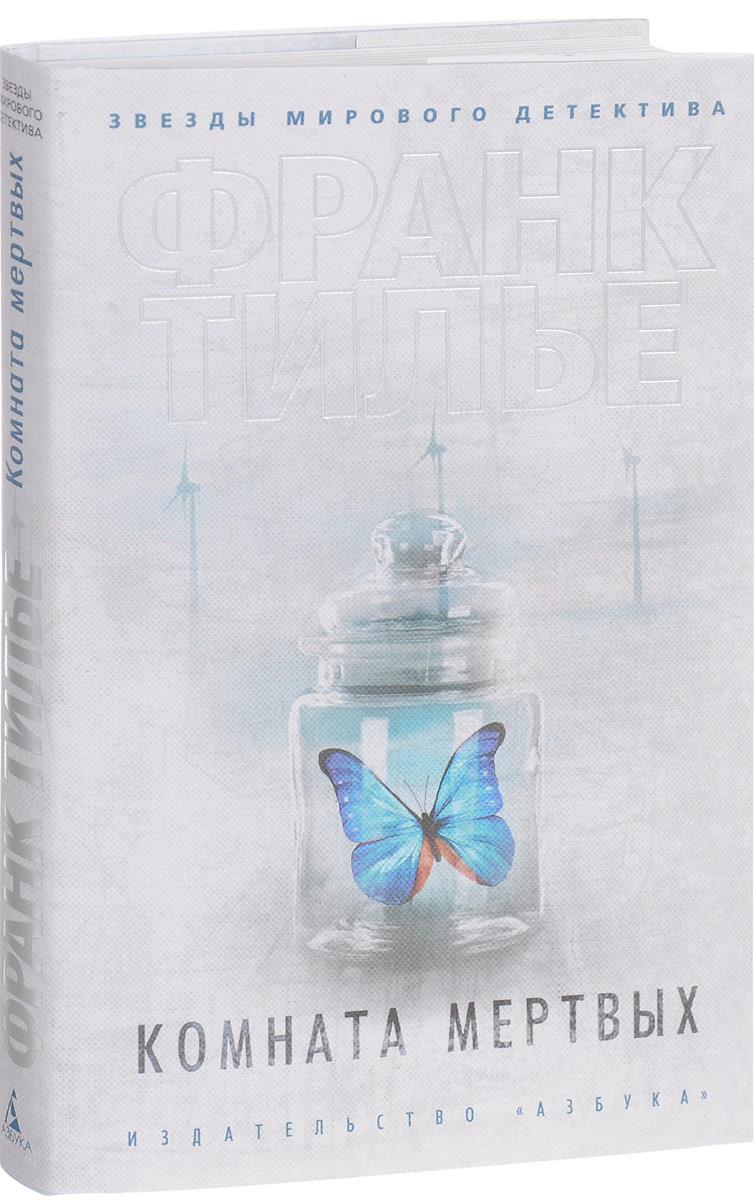 Zakazat.ru: Комната мертвых. Франк Тилье