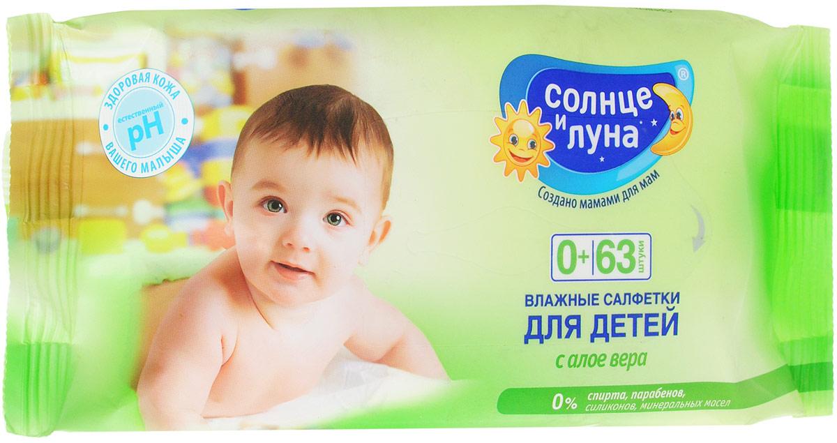 Солнце и Луна Влажные салфетки для детей с экстрактом алоэ 63 шт