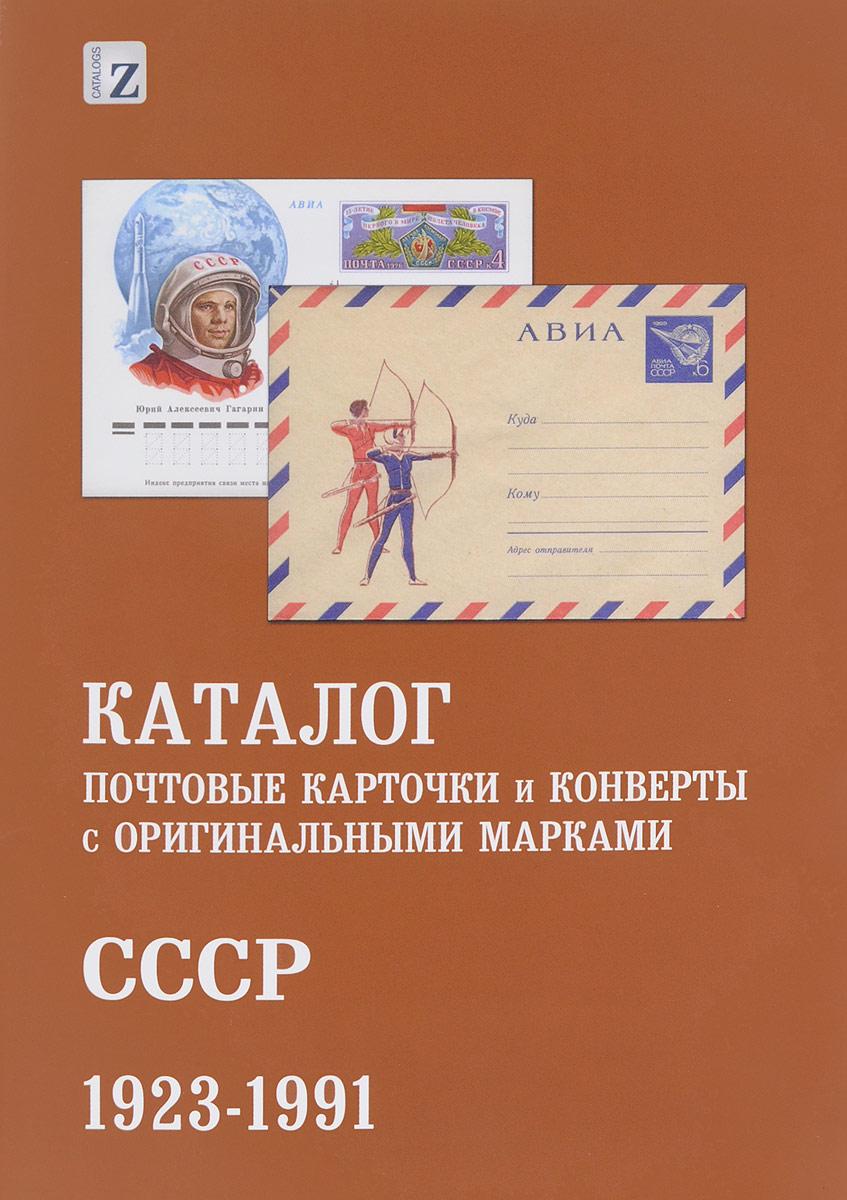 Почтовые карточки и конверты с оригинальными марками. СССР 1923-1991. Каталог