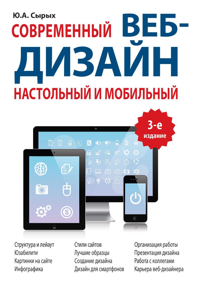 Ю. А. Сырых Современный веб-дизайн. Настольный и мобильный современный веб дизайн настольный и мобильный