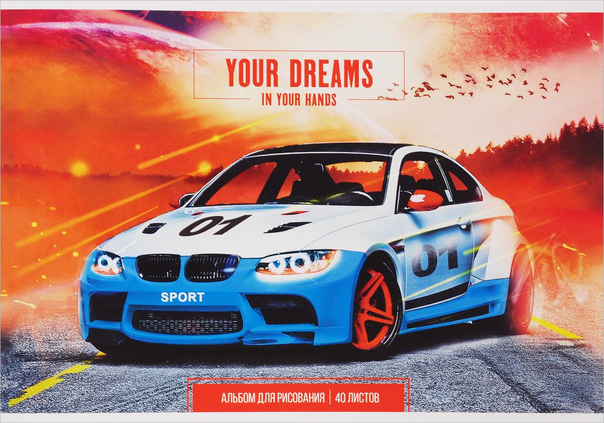 ArtSpace Альбом для рисования Авто Your Dreams 40 листов цвет красный голубой академия групп альбом для рисования 40 листов monster high