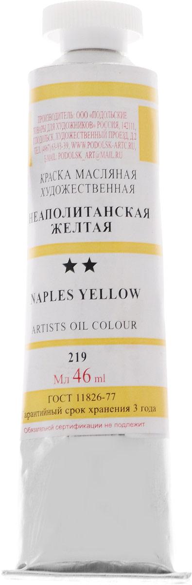 Подольск-Арт-Центр Краска масляная цвет 219 неаполитанский желтый 46 мл190494Тонкотёртая масляная краска для профессионалов изготовлена по бережно сохраняемым рецептурам с применением натуральных пигментов, новейших пигментов особой чистоты и яркости тона, обработанного льняного масла, природных смол, янтаря и даммары.