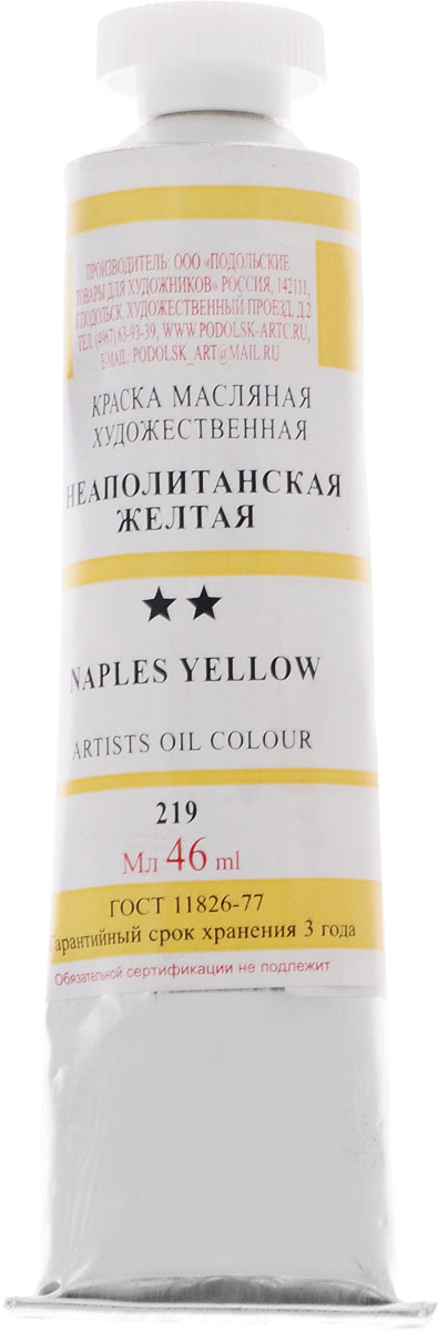 Подольск-Арт-Центр Краска масляная цвет 219 неаполитанский желтый 46 мл