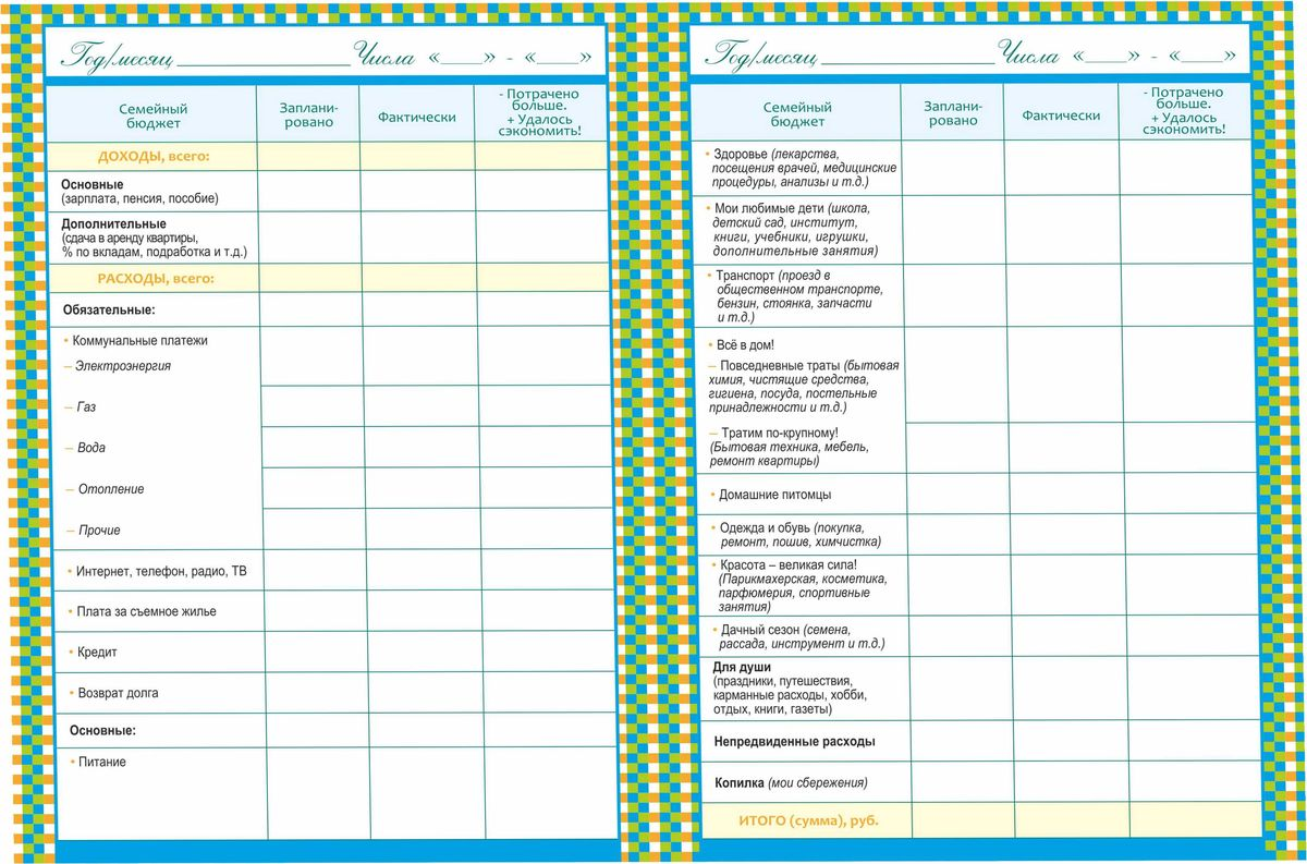 форма журнала для ведения домашней бухгалтерии