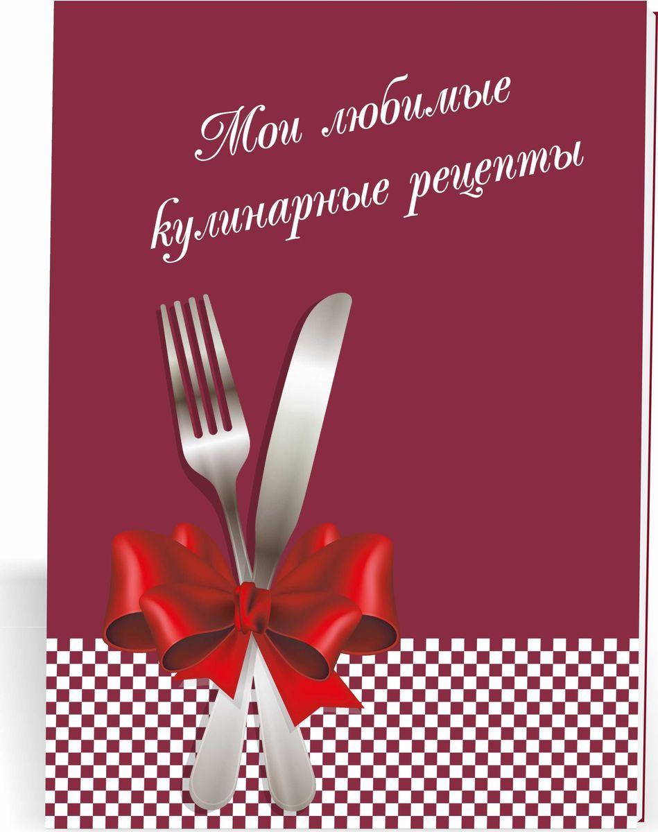 Фолиант Книга Мои любимые кулинарные рецепты 48 листов КР-11 -