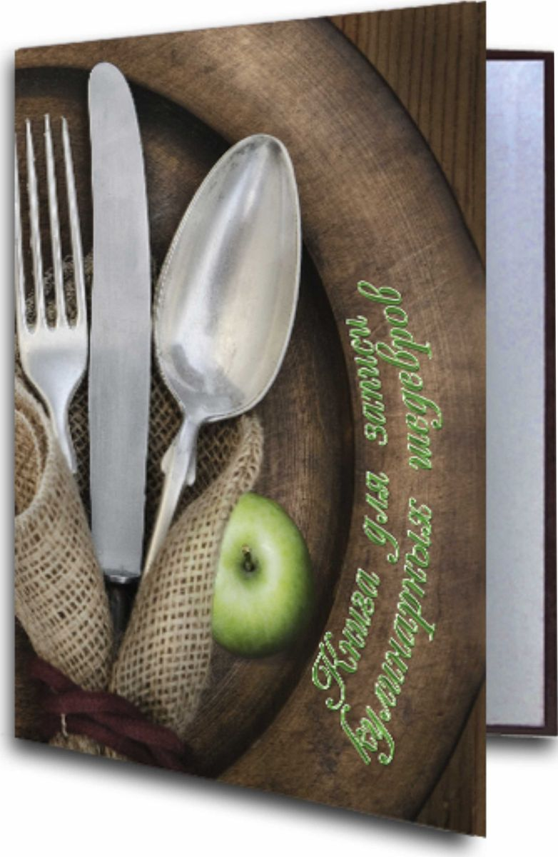 Фолиант Книга для записей кулинарных рецептов 60 листов КР-150909293Книга «Мои любимые кулинарные рецепты» - это незаменимый помощник каждой хозяйки. Она предназначена для записей кулинарных рецептов. Книга изготовлена в виде папки. Благодаря такому формату, вы легко сможете пополнить свою коллекцию рецептов, распечатав рецепт на принтере. Листы при хранении в папке не деформируются.