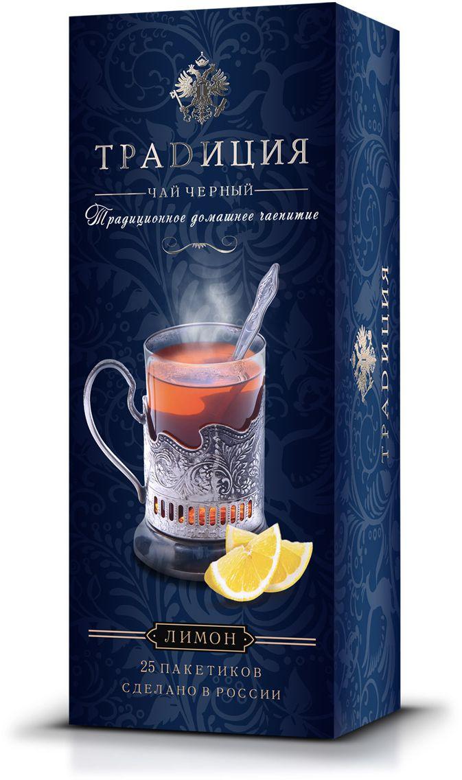 Традиция Лимон чай черный, 25 шт2002145Чай – это Традиция.Традиция русского домашнего чаепития уходит глубоко в историю великой страны. Разные эпохи, драматично меняющие друг друга, не смогли затронуть традицию чаепития. Традиция стала настоящей семейной ценностью миллионов людей, на протяжении столетий.