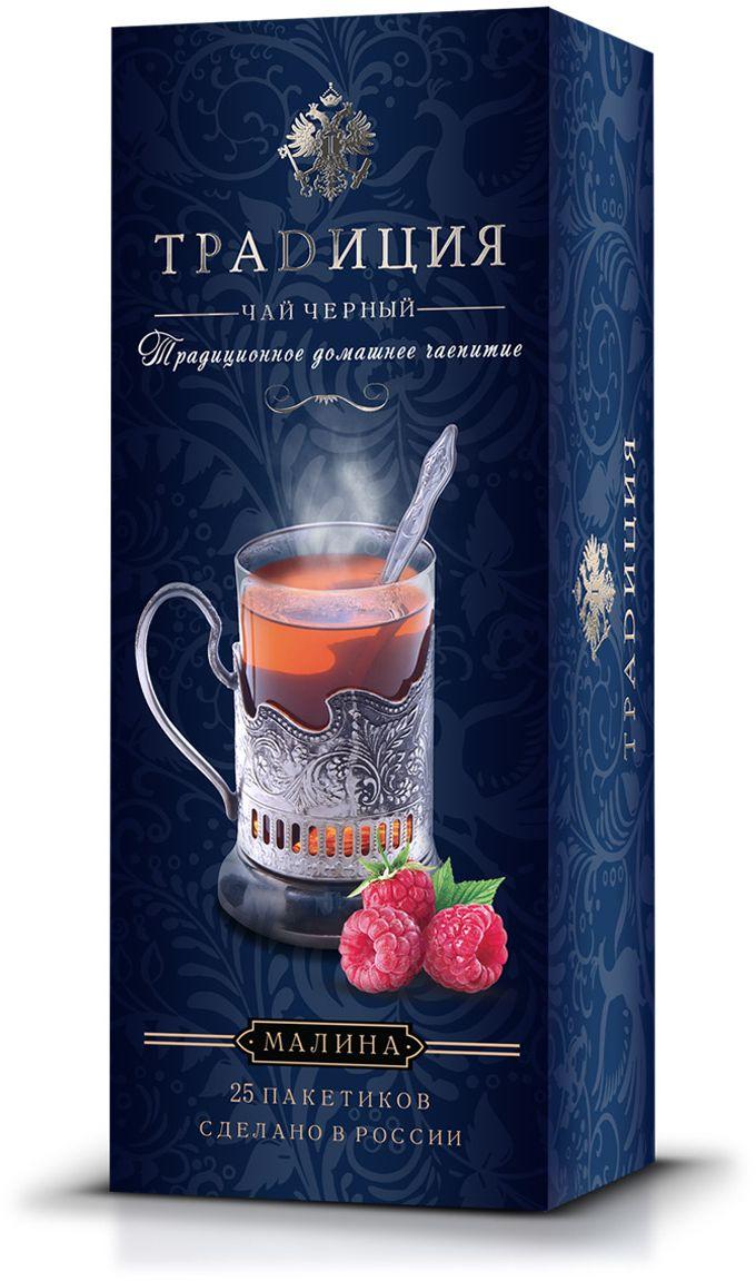 Традиция Малина чай черный, 25 шт
