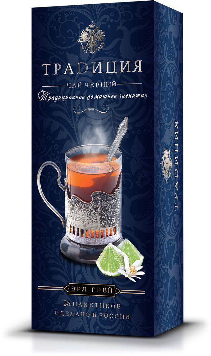 Традиция Эрл грей чай черный, 25 шт2002147Чай – это Традиция.Традиция русского домашнего чаепития уходит глубоко в историю великой страны. Разные эпохи, драматично меняющие друг друга, не смогли затронуть традицию чаепития. Традиция стала настоящей семейной ценностью миллионов людей, на протяжении столетий.