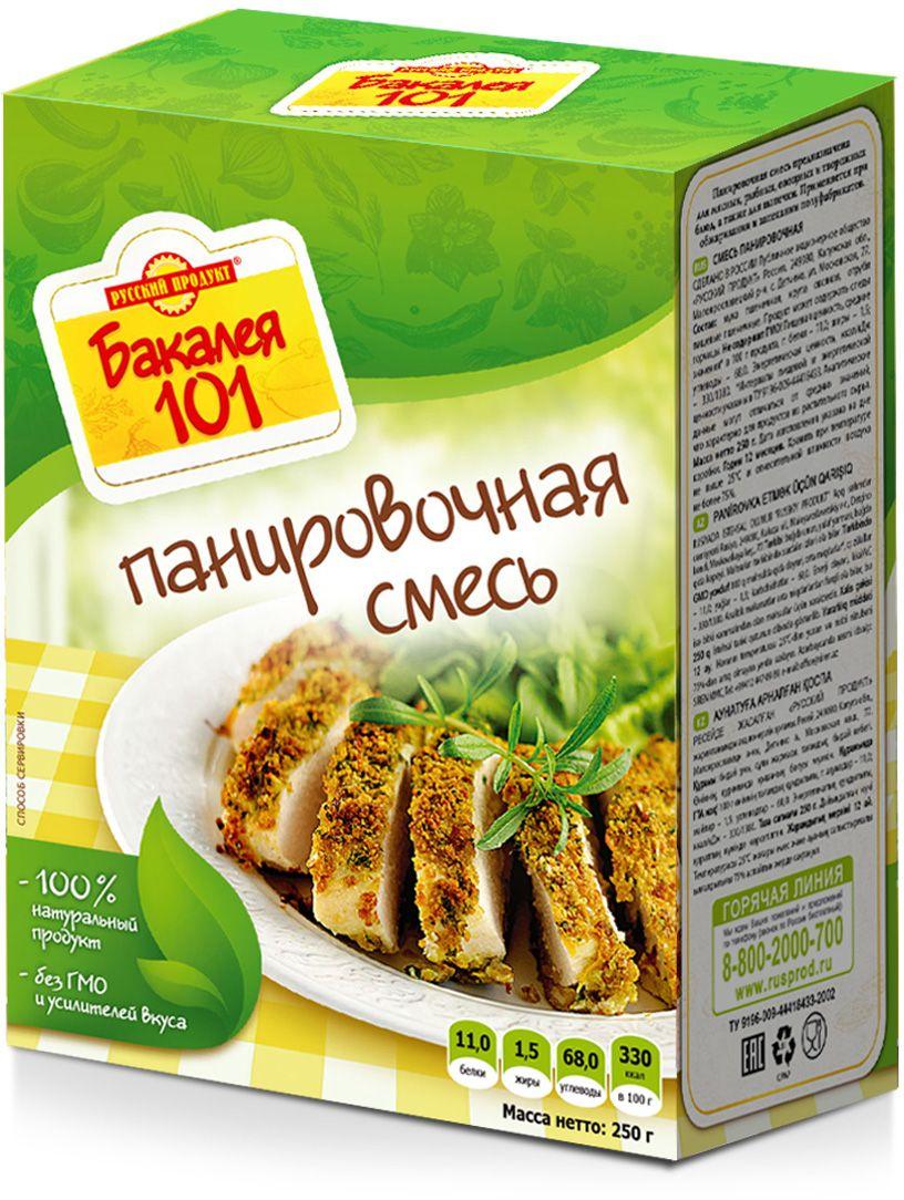 Русский продукт Панировочная смесь, 16 шт по 250 г2009024Панировочная смесь предназначена для мясных, рыбных, овощных и творожных блюд, а также для выпечки. Применяется при обжаривании и запекании полуфабрикатов.