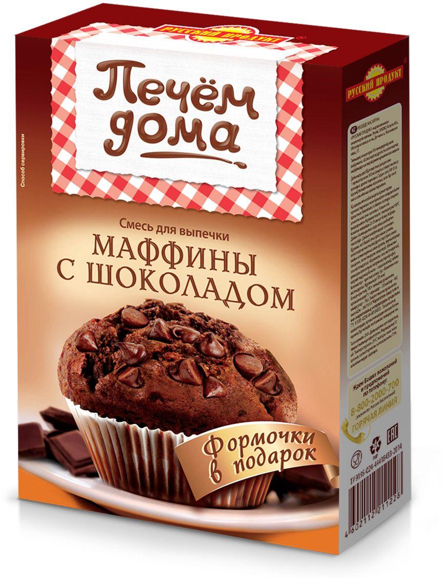 Печем дома Маффины шоколадные смесь для выпечки, 250 г2013182Настоящий американский маффин – это пышная бездрожжевая выпечка с аппетитной шапочкой поднявшегося теста. Редкая американская семья не хранит собственный, домашний рецепт приготовления маффина – предела кулинарной фантазии просто нет! Каждая хозяйка