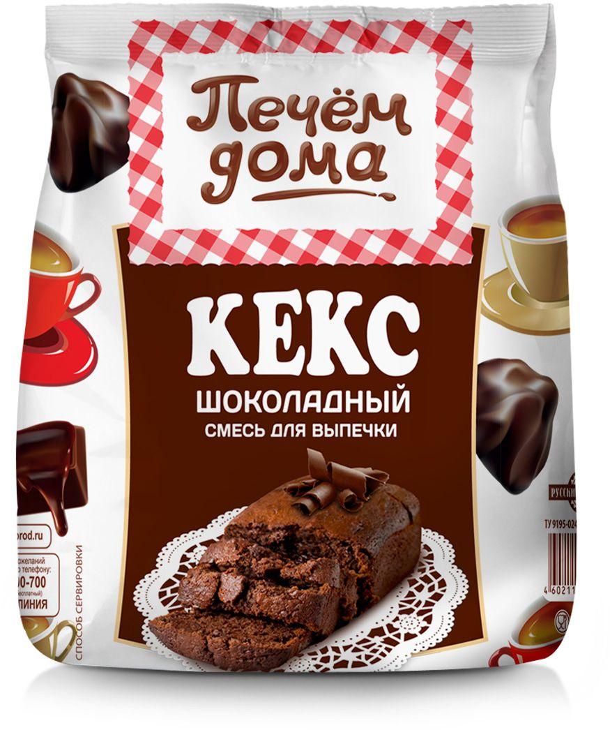Печем дома Кекс шоколадный смесь для выпечки, 300 г2013199Тесто для шоколадного кекса можно приготовить всего за пару минут, если у вас есть специальная смесь от «Печем Дома». Выверенные пропорции ингредиентов – гарантия вашего успеха!