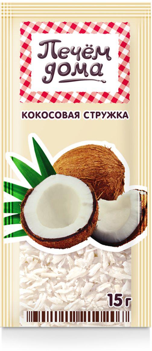 Печем дома Кокосовая стружка, 25 шт по 15 г2030709Кокосовая стружка – популярный способ не только изысканно украсить свой десерт, но и придать ему тонкий, нежный, соблазнительный аромат свежего кокоса. Мало какой топпинг может похвастаться такими способностями!
