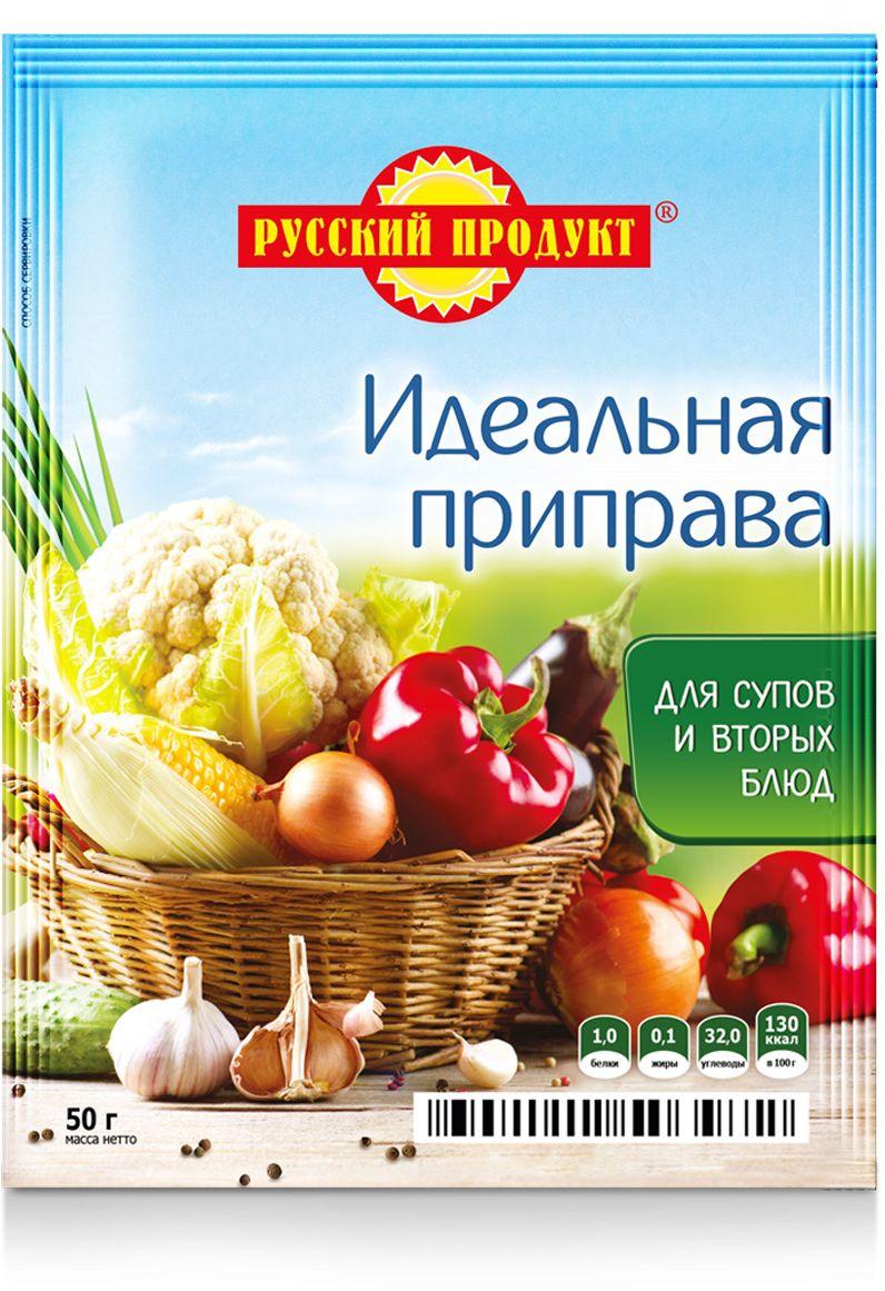 Русский продукт Идеальная приправа, 30 шт по 65 г2030718Гармонично сочетает тщательно подобранные компоненты из овощей и пряностей, придает блюду законченность, глубокий насыщенный аромат, улучшает вкус. Идеально подходит для любых первых и вторых блюд из овощей, птицы, рыбы и мяса. Рекомендуется добавлять за 3-5 минут до готовности.