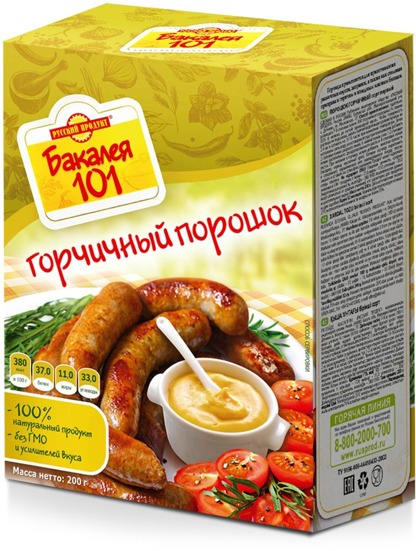 Русский продукт Горчичный порошок, 200 г2111408Горчица применяется для приготовления различных соусов, заправок, а также как столовая приправа к горячим и холодным мясным блюдам.