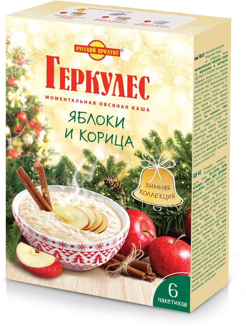 Русский продукт Геркулес овсяная каша с яблоками и корицей, 6 шт по 35 г2120236Способ приготовления: содержимое пакета залить 130-150 мл (3/4 стакана) кипятка. Тщательно перемешать, накрыть крышкой. Через 3-5 минут каша готова к употреблению. Масса нетто 210 г.6 пакетов по 35 г. Годен 12 месяцев.Хранить при температуре не выше 25?С и относительной влажности воздуха не более 75 %.Продукт может содержать следы молока, орехов, арахиса и пшеничного глютена. Не содержит ГМО!