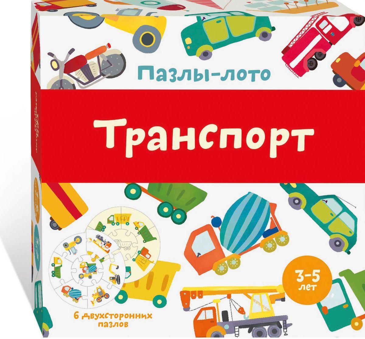 Маленький гений Пазл для малышей Транспорт пазлы бомик пазлы книжка репка