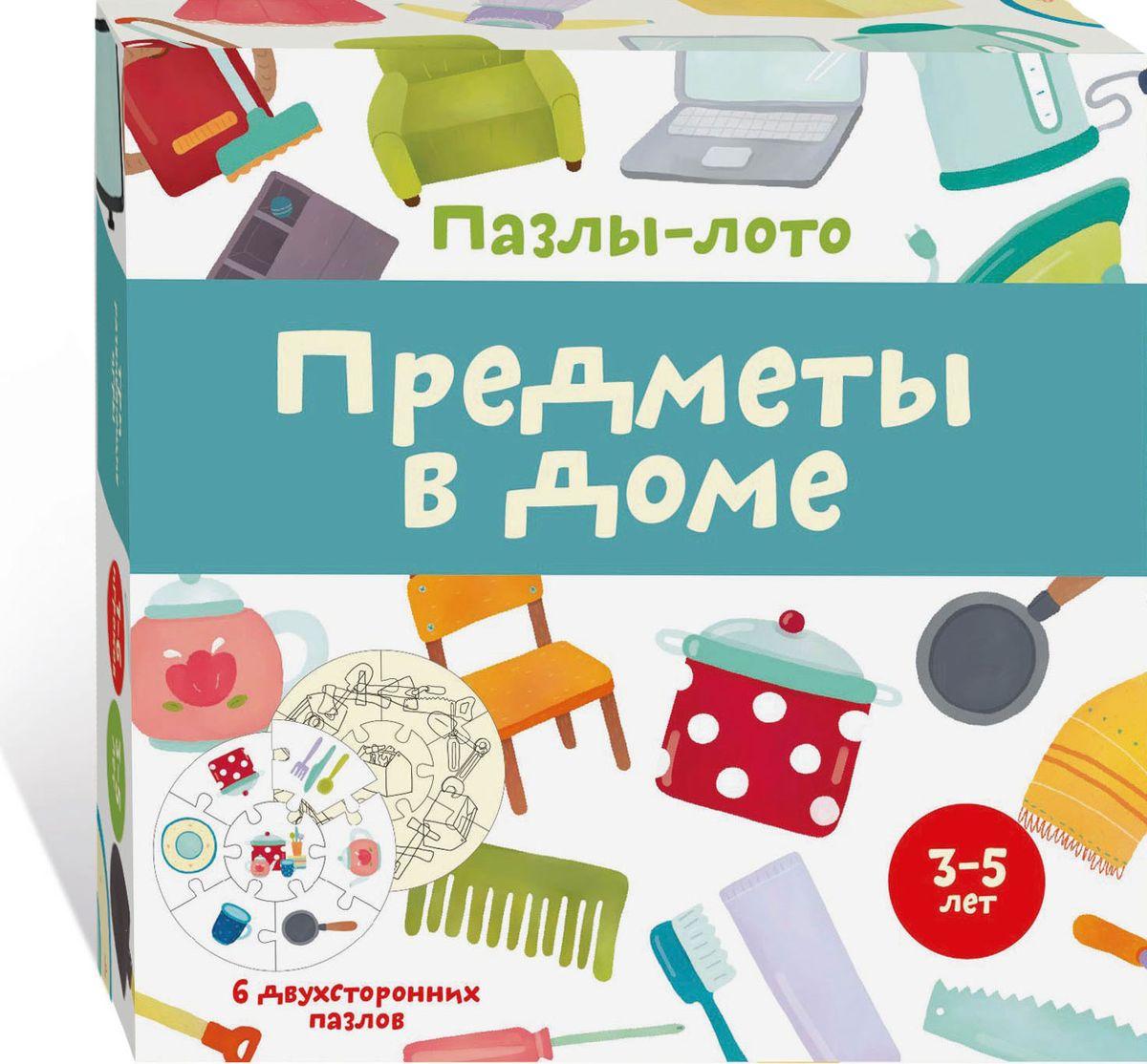 Фото Маленький гений Пазл для малышей Предметы в доме