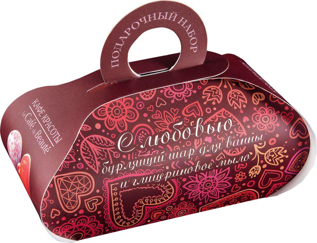 Кафе Красоты Подарочный набор С любовью4627090992693Глицериновое мыло+солевой гейзер