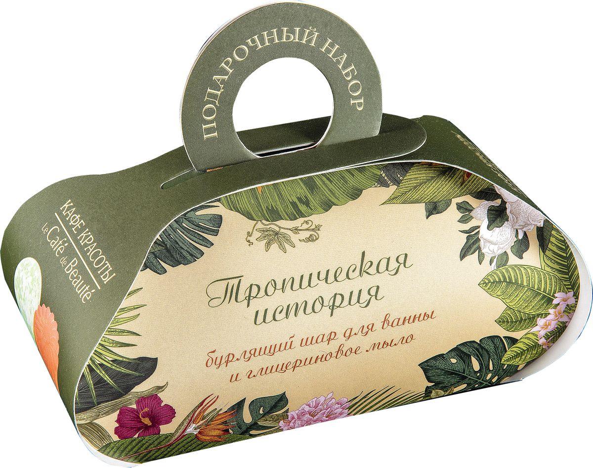 Кафе Красоты Подарочный набор Тропическая история4627090992709Глицериновое мыло+солевой гейзер