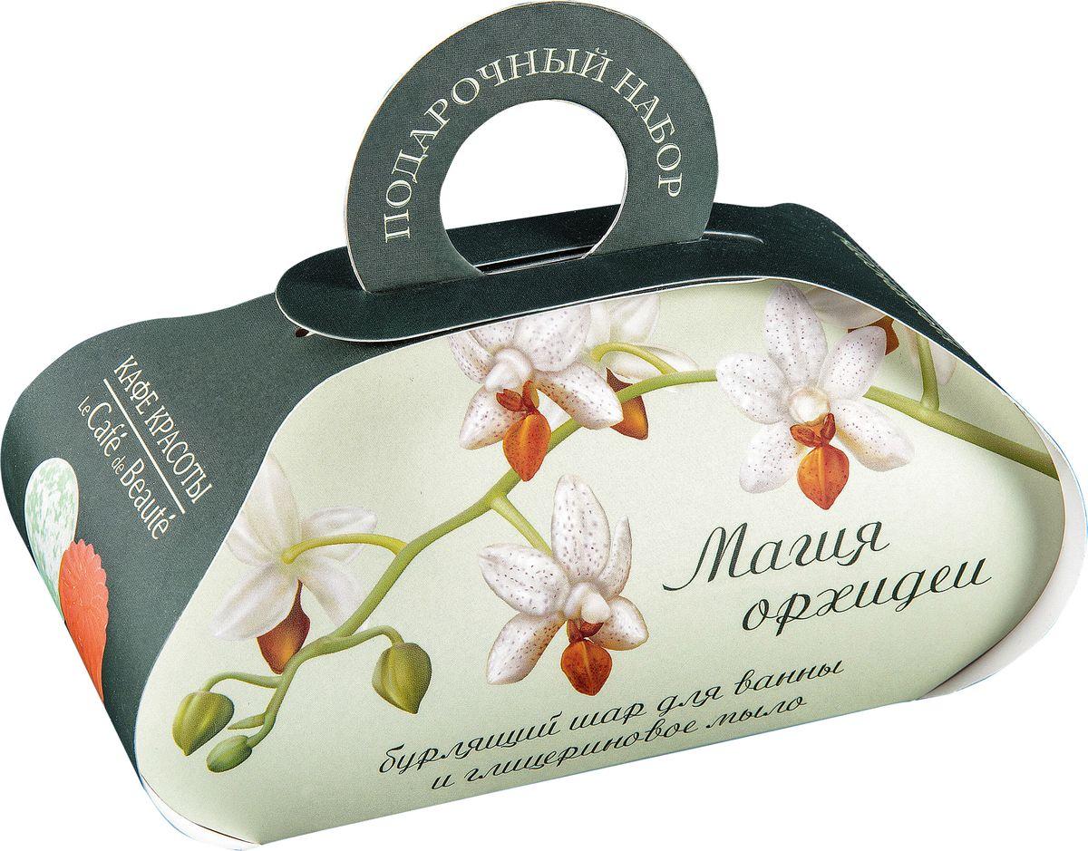 Кафе Красоты Подарочный набор Магия орхидеи4627090992716Глицериновое мыло+солевой гейзер
