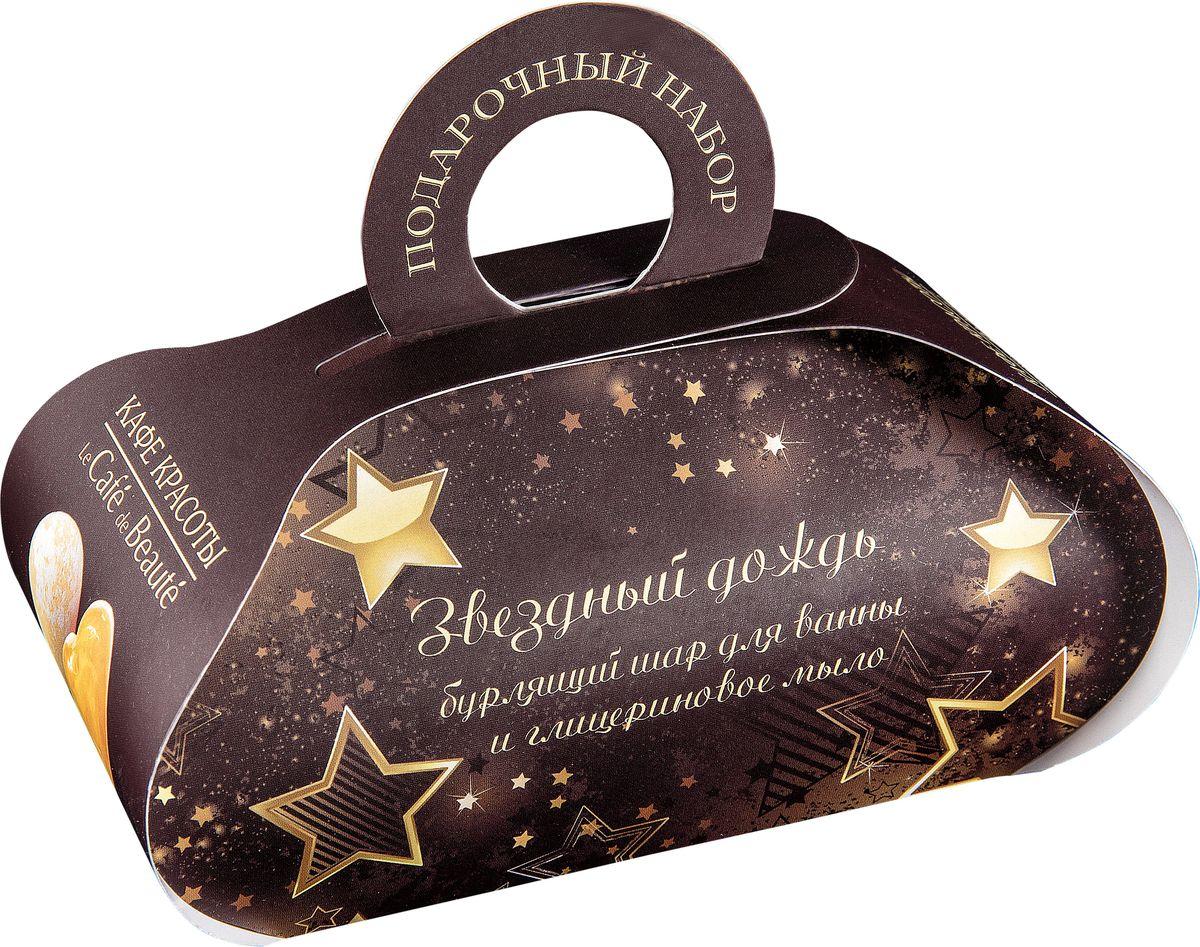 Кафе Красоты Подарочный набор Звездный дождь4627090992723Глицериновое мыло+солевой гейзер