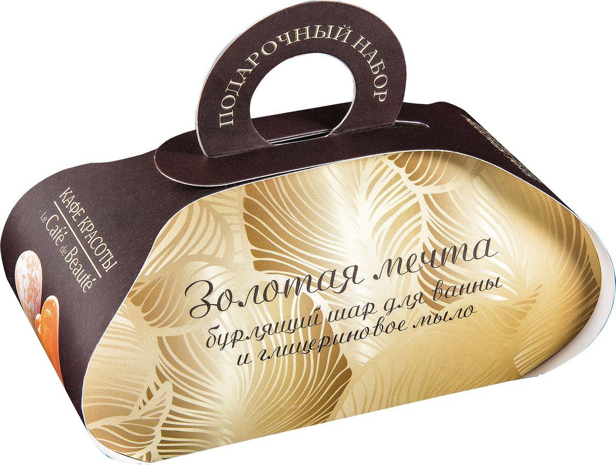 Кафе Красоты Подарочный набор Золотая мечта4627090992730Глицериновое мыло + солевой гейзер