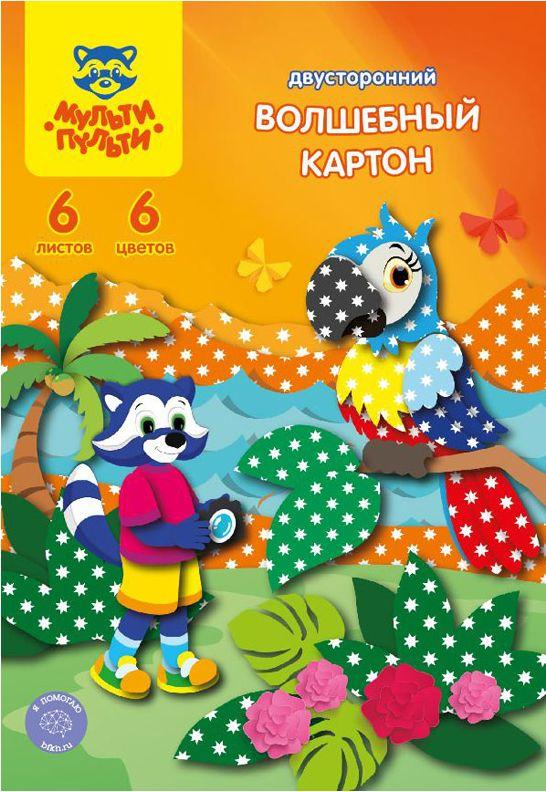 Мульти-Пульти Картон цветной двусторонний Енот на острове Мадагаскар Звездочки 6 листов A4253664Двусторонний цветной мелованный картон Мульти-Пульти с узором предназначен для развития творческих способностей и воображения детей. С помощью цветного картона ребенок сможет создать яркие поделки и аппликации, а узоры на картоне сделают их более красочными и интересными.