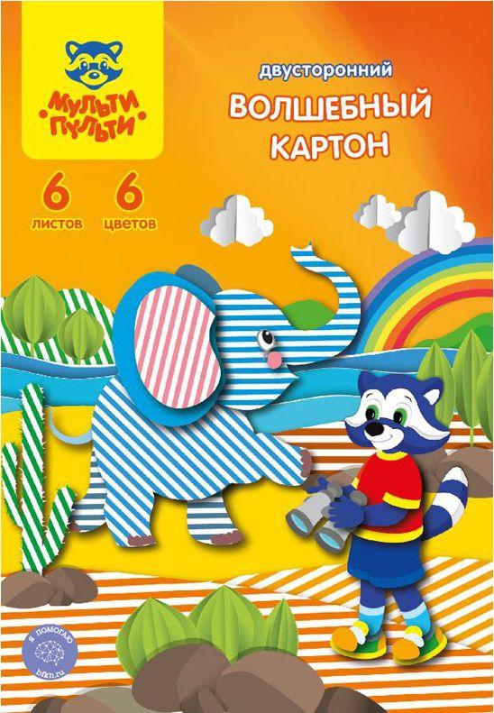Мульти-Пульти Картон цветной двусторонний Енот на острове Мадагаскар Полоски 6 листов A4253665Двусторонний цветной мелованный картон Мульти-Пульти с узором предназначен для развития творческих способностей и воображения детей. С помощью цветного картона ребенок сможет создать яркие поделки и аппликации, а узоры на картоне сделают их более красочными и интересными.