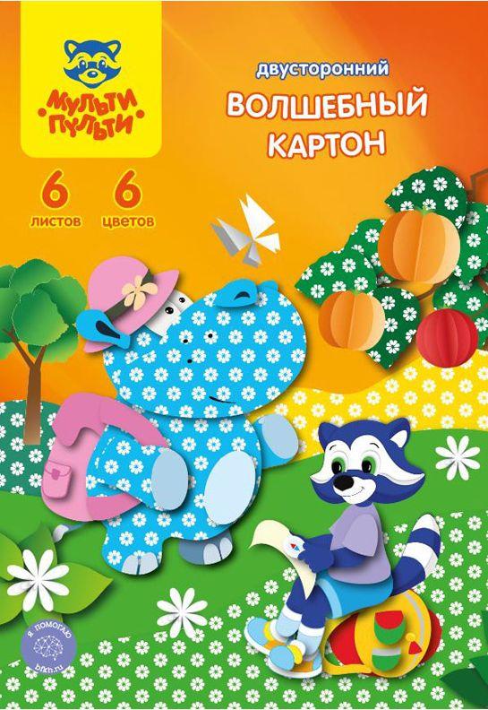 Мульти-Пульти Картон цветной двусторонний Енот на острове Мадагаскар Цветочки 6 листов A4253666Двусторонний цветной мелованный картон Мульти-Пульти с узором предназначен для развития творческих способностей и воображения детей. С помощью цветного картона ребенок сможет создать яркие поделки и аппликации, а узоры на картоне сделают их более красочными и интересными.