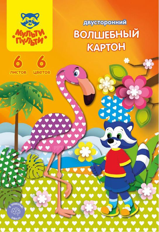Мульти-Пульти Картон цветной двусторонний Енот на острове Мадагаскар Сердечки 6 листов A4253667Двусторонний цветной мелованный картон Мульти-Пульти с узором предназначен для развития творческих способностей и воображения детей. С помощью цветного картона ребенок сможет создать яркие поделки и аппликации, а узоры на картоне сделают их более красочными и интересными.