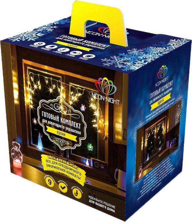 Комплект Neon-Night Кухня, для новогоднего украшения дома, цвет гирлянд: синий. 500-003500-003Не секрет, что самое хлопотное время в году - предновогоднее. Люди тратят массу времени и сил на поиск подарков для своих родных, близких, коллег и друзей. Подчас просто не остается времени на украшение дома и создание того самого желанного предновогоднего настроения. Специально для Вас мы разработали готовые решения для оформления каждой комнаты в доме, что значительно упростит процесс поиска и подбора украшений. Каждый из комплектов по-своему уникален, он содержит различные цветовые решения, которые подойдут для любого интерьера. Кухня - это то пространство в доме, в котором мы проводим много времени, общаясь с родными и близкими. Поэтому для этой комнаты так важен уют и атмосфера, настраивающая на позитивный лад. Комплект Кухня разработан с учетом этих особенностей. В него мы включили:- Гирлянду Бахрома, которая подойдет для стандартного окна. Ее размер 1,8х0,5 м.- Универсальную интерьерную гирлянду Роса длиной 2м. Ее часто используют декораторы для украшения цветочных композиций и не только, так как сама гирлянда не боится воды (кроме батарейного блока, который можно спрятать за вазой).- Три светящиеся фигурки на присоске. Их можно разместить на любой гладкой поверхности, например на оконном стекле или холодильнике. Особенность таких фигурок - смена цвета свечения в пределах 256 цветов. - Различные светящиеся настольные фигурки – 3 новогодних фигурки по 10 см и одна Елочка 15 см. Особенность таких фигурок - смена цвета свечения в пределах 256 цветов.Производитель ценит ваше время, поэтому набор уже укомплектован всем необходимым: батарейками и крепежами для гирлянд. Подарите новогоднее настроение себе и близким, украсив кухню всего за 15 минут!