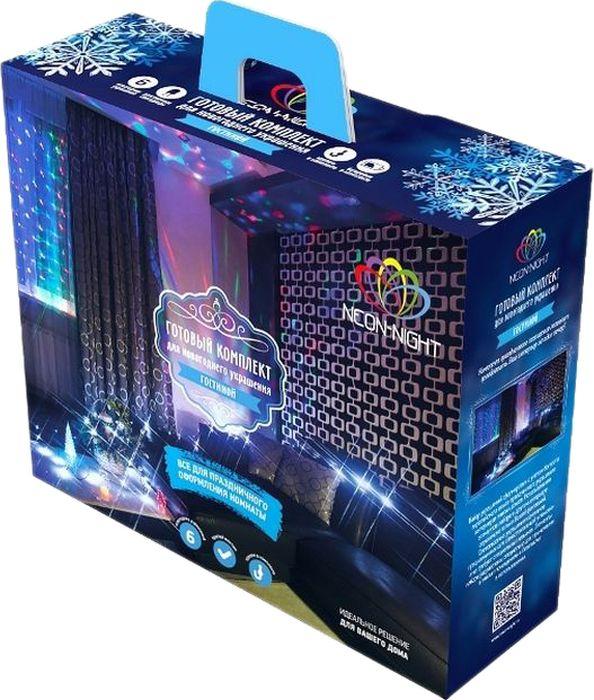 Комплект Neon-Night Гостиная, для новогоднего украшения дома, цвет гирлянд: синий. 500-013500-013Не секрет, что самое хлопотное время в году - предновогоднее. Люди тратят массу времени и сил на поиск подарков для своих родных, близких, коллег и друзей. Подчас просто не остается времени на украшение дома и создание того самого желанного предновогоднего настроения. Специально для Вас мы разработали готовые решения для оформления каждой комнаты в доме, что значительно упростит процесс поиска и подбора украшений. Каждый из комплектов по-своему уникален, он содержит различные цветовые решения, которые подойдут для любого интерьера. Гостиная – место, где мы проводим время активно, собираясь с друзьями и родственниками, отмечая праздники и памятные события. Комплект Гостиная разработан с учетом этих особенностей.В него мы включили:- Гирлянду Сеть размером 1,5х1,5 м, которую также можно разместить на окне.- Универсальную гирлянду размером 10 м. Можно украсить елку, или просто разложить на полке или диване. - Различные настольные фигурки: 3 новогодних фигурки по 10 см и одна Елочка 20 см. Особенность таких фигурок - смена цвета свечения в пределах 256 цветов. - Диско-лампу для создания праздничной атмосферы с эффектом цветомузыки. Производитель ценит ваше время, поэтому набор уже укомплектован всем необходимым: батарейками и крепежами для гирлянд. Подарите новогоднее настроение себе и близким, украсив гостиную всего за 30 минут!