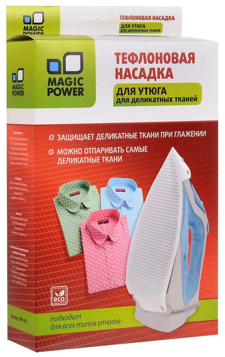Тефлоновая насадка для утюга Magic Power, 24 x 16 смMP-613Тефлоновая насадка для утюга Magic Power защищает деликатные ткани при глажении и отпаривании. Изделие также служит защитой вашего утюга от загрязнений и механических повреждений.Насадка подходит для всех типов утюгов. Уважаемые клиенты! Обращаем ваше внимание на то, что упаковка может иметь несколько видов дизайна. Поставка осуществляется в зависимости от наличия на складе.