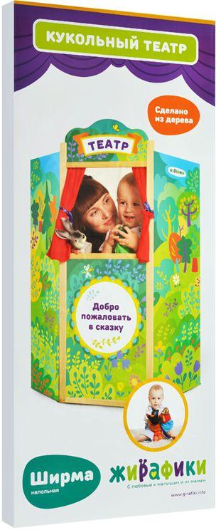 Жирафики Ширма для кукольного театра 68341 - Игрушки для малышей