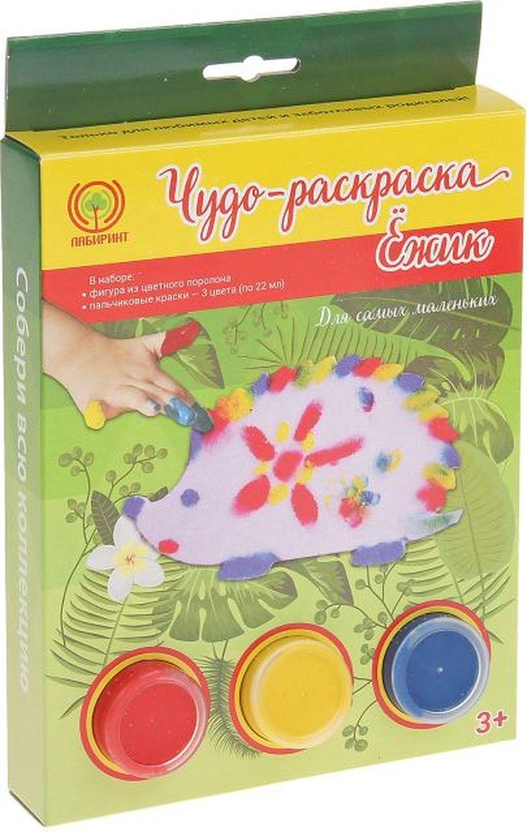Лабиринт Раскраска Ёжик с красками
