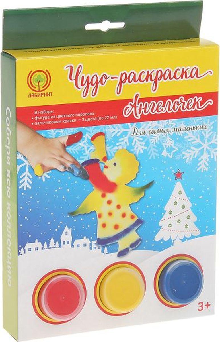 Лабиринт Раскраска Ангелочек с красками