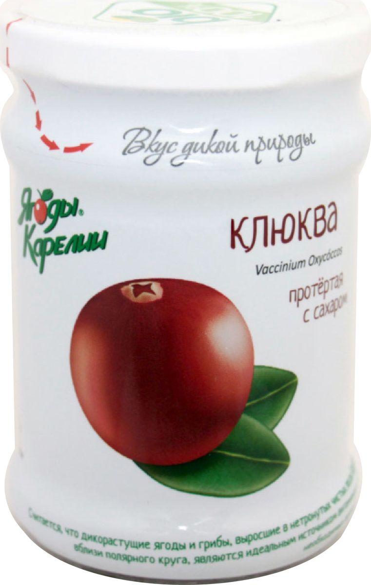 Ягоды Карелии клюква протертая с сахаром, 280 г ягоды карелии черная смородина протертая с сахаром 280 г