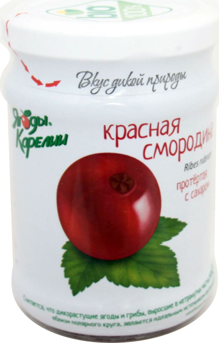 Ягоды Карелии красная смородина протертая с сахаром, 280 гСУХ045Полезные свойства красной смородины:Используется для лечения больных диабетомОказывает вяжущее, мочегонное, желчегонное действиеОбладает противовоспалительным, жаропонижающим, кроветворным, слабительным и общеукрепляющим свойствамиКумариновые вещества, входящие в состав красной смородины, понижают свертываемость крови и способствуют предупреждению инфарктов и инсультаЯнтарная и яблочная кислоты, содержащиеся в Красной Смородине,восстанавливают силы при переутомленииПрименяется спортсменам для поддержания тонуса при марафонских забегах, для ускорения восстановления сил после соревнованийИспользуется при спастических колитах и энтероколитахУтоляет жажду, снижает температуру у лихорадящих больныхОбладает противовоспалительным и потогонным действием, помогает при малокровииУлучшает аппетит, повышает усвояемость пищевых веществ, несколько усиливают перистальтику кишечника Джем Ягоды Карелии используют для приготовления:— соусов для блюд— молочных коктейлей, мороженого, чая, кофе— алкогольных и безалкогольных коктейлей— выпечки: тортов, пирогов, печенья, пирожных— в качестве топпинга к блинам, сырникам, вафлям, оладьям