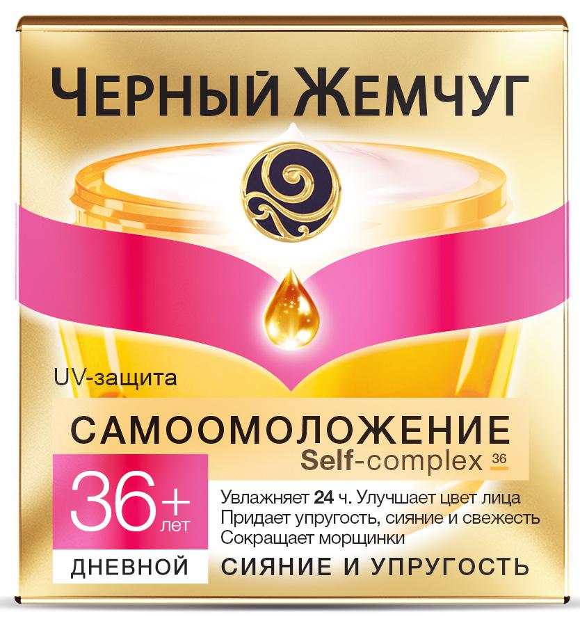 ЧЕРНЫЙ ЖЕМЧУГ Самоомоложение дневной крем для лица от 36 лет 50 мл65501052Дневной крем для лица ЧЕРНЫЙ ЖЕМЧУГ c 36 лет –крем для борьбы с возрастными изменениями, учитывающий потребности кожи женщин старше 36 лет. Это первый дневной крем, создающий идеальные условия в коже для самовыработки собственных омолаживающих веществ. Текстура крема идеально распределяется по коже, увлажняя кожу и выравнивая ее тон Кожа становится более упругая, гладкая, глубоко увлажненная, она выглядит значительно более молодой и здоровой. Этот дневной крем подходит также для области шеи и декольте. Характеристики: Объем: 50 мл. Рекомендуемый возраст: 36-45 лет. Производитель: Россия.Черный жемчуг- первая декоративная косметика на российском рынке, сочетающая косметическую и декоративную функции.Черный жемчуг - это косметика для женщин, разработанная на основе последних мировых научных достижений в области красоты и ухода за кожей.Вся продукция прошла дерматологический и офтальмологический контроль! В каждом продукте косметики Черный жемчуг есть специально подобранные компоненты, которые ухаживают за кожей лица, они защищают от вредного воздействия окружающей среды, увлажняют, смягчают, сохраняют молодость и красоту! Товар сертифицирован.