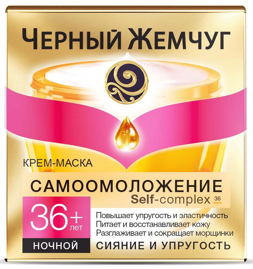 Черный Жемчуг Крем для лица Самоомоложение 36+ 50 мл librederm крем для лица шеи и области декольте гиалуроновый увлажняющий 50 мл