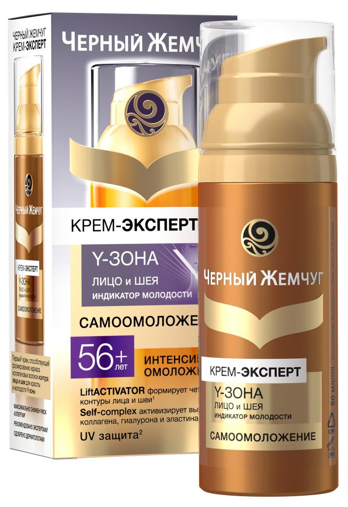 Черный Жемчуг Крем-эксперт для лица Крем-эксперт 56+лет 50 мл65500242Крем адаптируется под потребности кожи, предвосхищая все основные возрастные изменения в возрасте от 56 лет: - усиливает выработку гиалуроновой кислоты и собственных био-полисахаридов кожи для глубокого увлажнения кожи изнутри - интенсивно питает, ежедневно насыщая кожу витаминами, аминокислотами и микроэлементами - сокращает даже глубокие морщины, восстанавливая коллагено-эластиновый каркас кожи - подтягивает и укрепляет контуры лица за счёт выработки собственных био-лифтеров кожи: белков фибрилина и фибронектина.- защищает и активизирует собственную био-защиту кожи от внешних факторов старенияОДОБРЕНО ДЕРМАТОЛОГАМИ. РЕКОМЕНДОВАНО КОСМЕТОЛОГАМИ