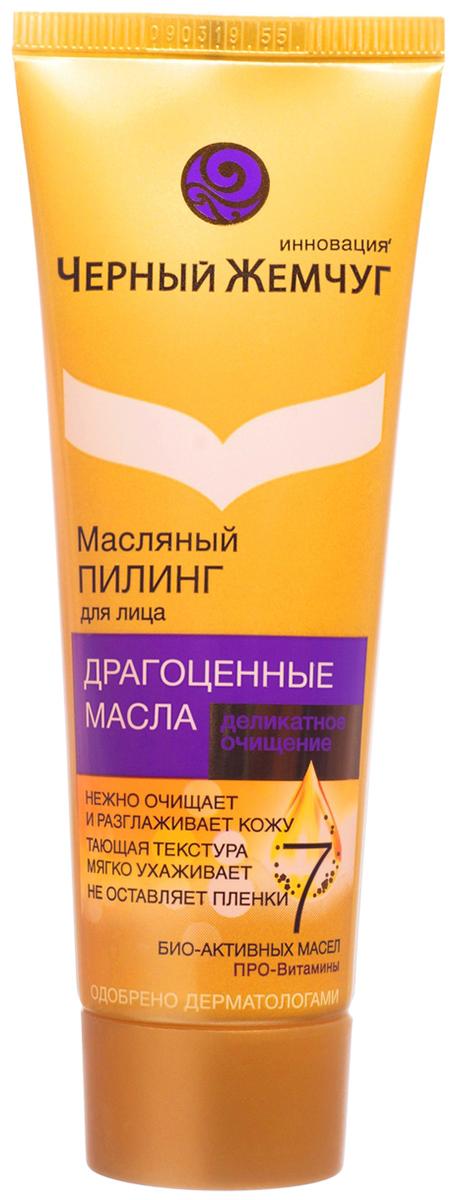 Черный жемчуг Масляный пилинг для лица Деликатное очищение 80 млBD03012800Черный жемчуг масляный пилинг для лица не просто очищает Вашу кожу, а дарит по-настоящему деликатный уход. - Нежная масляная основа бережно очищает кожу от загрязнений, не повреждая защитный барьерный слой кожи - БИО-активные натуральные масла (персик, виноград, олива) и протеины жемчуга глубоко питают и нормализуют естественный баланс увлажнения кожи, избавляя от стянутости и сухости - Легкая, тающая текстура придает лицу свежий, ровный цвет, без жирного блеска